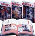 学習漫画 宇宙の歴史 全3巻・全巻セット