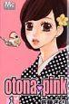 otona・pink (1)