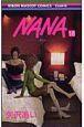 NANA-ナナ- (18)
