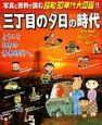 三丁目の夕日 東京タワー編 写真と資料で読む昭和30年代大図鑑!!