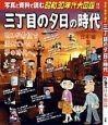 三丁目の夕日 日本橋編 写真と資料で読む昭和30年代大図鑑!!