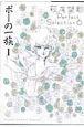 ポーの一族 萩尾望都Perfect Selection6 (1)