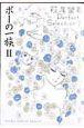 ポーの一族 萩尾望都Perfect Selection7 (2)