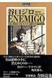 ENEMIGO THE DIRECTER'S CUT EDITION<最終版>