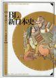 BL 新日本史