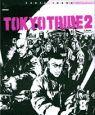 TOKYO TRIBE2 (8)