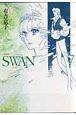 SWAN-白鳥-<愛蔵版> (7)