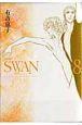SWAN-白鳥-<愛蔵版> (8)