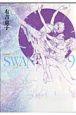 SWAN-白鳥-<愛蔵版> (9)