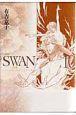 SWAN-白鳥-<愛蔵版> (10)