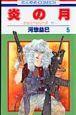炎の月 ジェニーシリーズ11 (5)