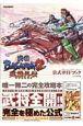 戦国BASARA2 英雄外伝-HEROES- 公式ガイドブック