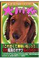 犬川柳 ダックス風味