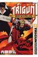 TRIGUN MAXIMUM (9)