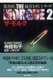 ザ・モルグ 監察医蘇芳まゆこシリーズ (2)