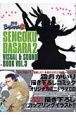 戦国BASARA2 VISUAL&SOUND BOOK (3)
