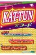 KAT-TUN☆コード 『素顔のKAT-TUN』に超密着☆ドラマ・映画・バ