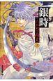銀時 しろがねの夜叉 銀魂コミックアンソロジー総天然色図鑑外伝  (2)
