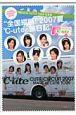 全国縦断!2007夏℃-uteの旅日記 MAZICAL CUTIE TOUR写真集