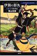 伊賀の影丸<原作愛蔵版> 半蔵暗殺帳 (5)