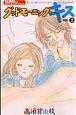 グッドモーニング・キス (2)