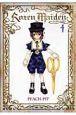 Rozen Maiden<新装版> (4)