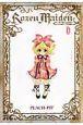 Rozen Maiden<新装版> (6)