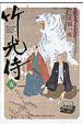 竹光侍 (5)