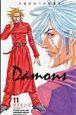 Damons-ダイモンズ- (11)