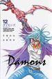 Damons-ダイモンズ- (12)