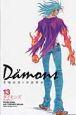 Damons-ダイモンズ- (13)
