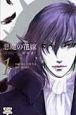 悪魔の花嫁-最終章- (1)