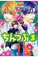 ちんつぶ CHINKO・NO・TSUBUYAKI (3)