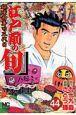 江戸前の旬 銀座柳寿司三代目 (44)