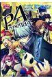 ペルソナ4 コミックアンソロジー (1)