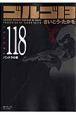 ゴルゴ13<コンパクト版> パンドラの柩 (118)