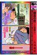 課長の恋~二本差し~<新装版>