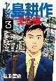 ヤング島耕作 主任編 (3)