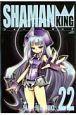 シャーマンキング<完全版> (22)