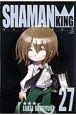 シャーマンキング<完全版>(27)
