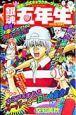銀魂五年生 銀魂-ぎんたま-公式キャラクターブック2