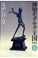 神聖モテモテ王国<新装版> (2)