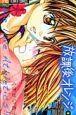 放課後オレンジ (5)