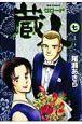 蔵人-クロード- (7)