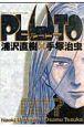 PLUTO (7)