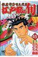 江戸前の旬 銀座柳寿司三代目 (45)