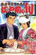 江戸前の旬 銀座柳寿司三代目 (47)