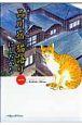 品川宿 猫語り 猫たちと人々の下町愛情物語 (1)