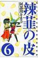 辣韮の皮 萌えろ!杜の宮高校漫画研究部 (6)