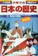 少年少女日本の歴史 飛鳥の朝廷 (2)